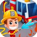消防大英雄