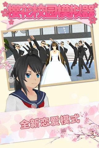 樱花校园演唱会版本中文无广告