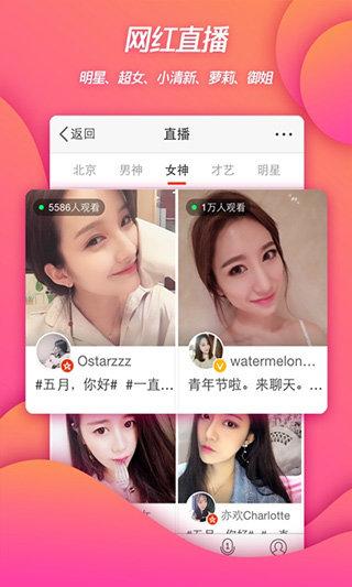 手机微博app