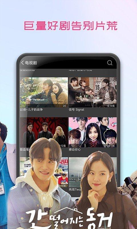 韩剧播放器APP软件截图
