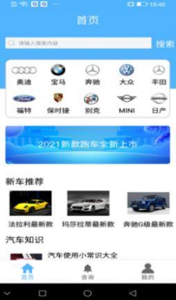 汽車看點App軟件截圖