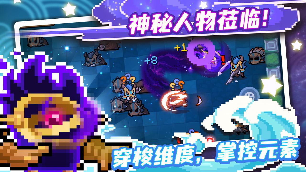 元气骑士3.24破解版游戏截图