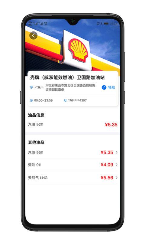 天鹰油通app客户端图片1