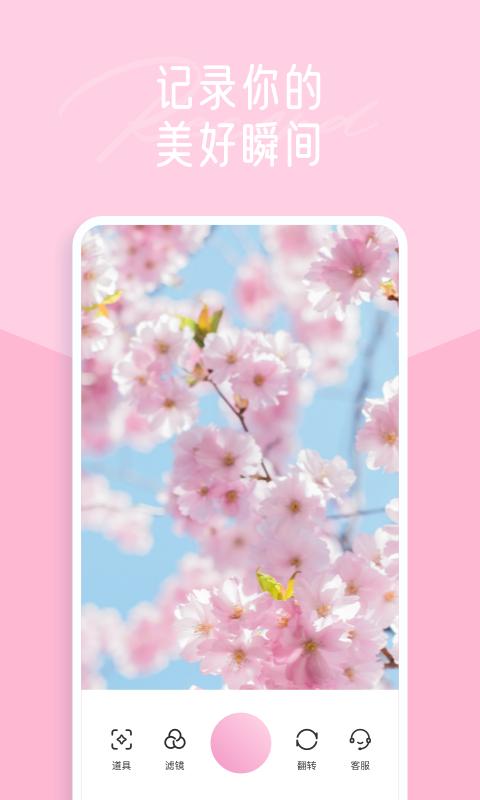 一拍相机app最新版图片1