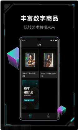 腾讯幻核app最新版图片1