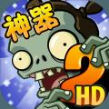 植物大战僵尸2破解版2.7.2内购免费最新版
