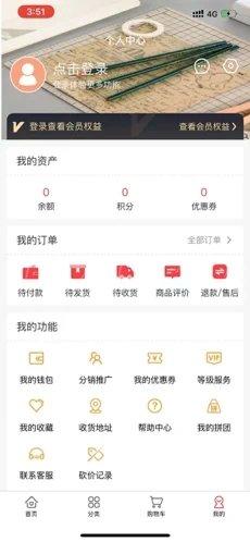 有拼有米App客户端图片1