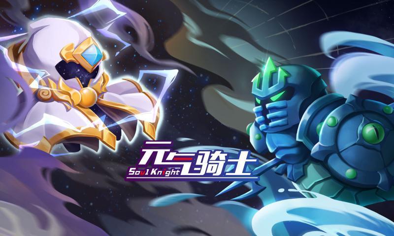 元气骑士3.2.6破解版无限钻石无限金币最新版图片1