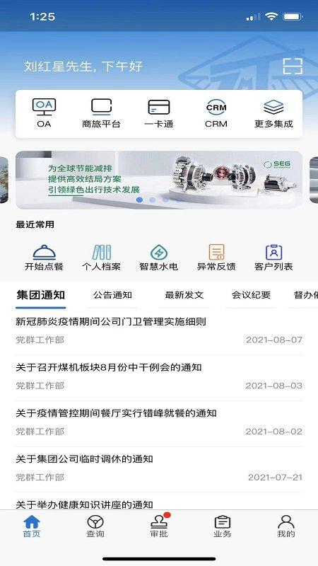 ZMJ移動辦公App最新版圖片1