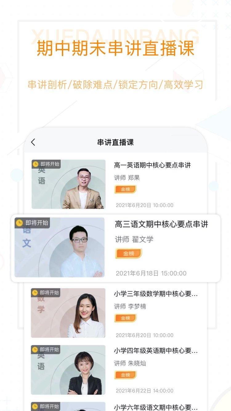 学大金榜app客户端图片1