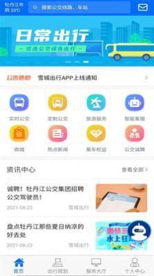 雪城出行app官方版圖片1