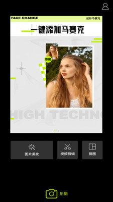sky视频APP快捷指令图片1