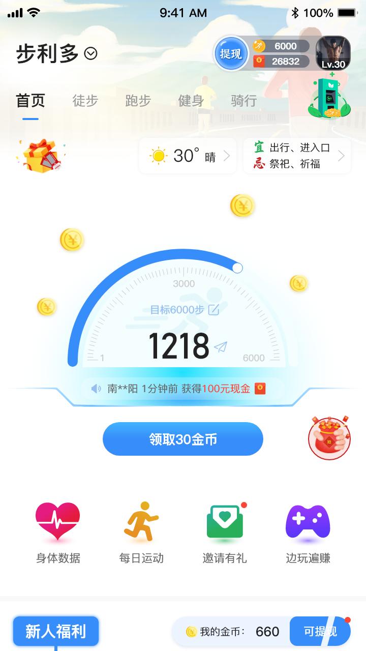步利多app