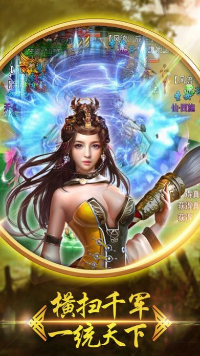 诛剑飞仙手游官方版图片1