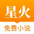 星火小说网
