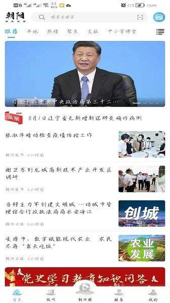 朝阳融媒app软件截图