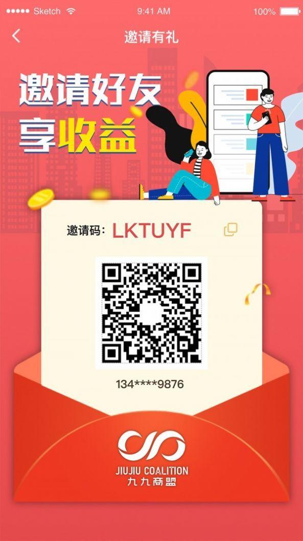 九九商盟app最新版图片1