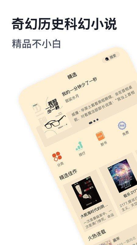 独阅读app软件截图