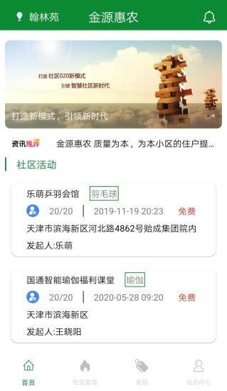 金源惠农软件截图