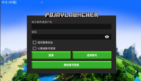pojavlauncher启动器正式版