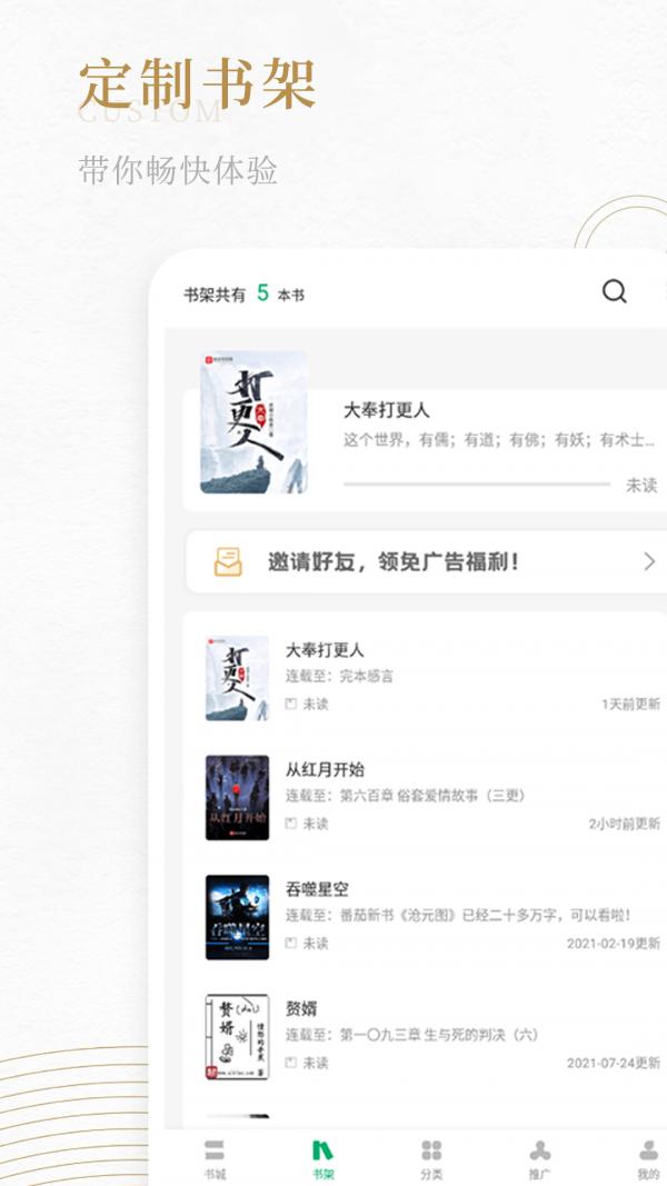 书旗阁app免费版图片1