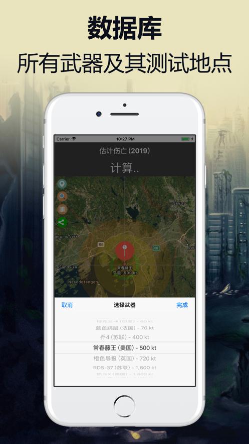 谷歌地圖核彈模擬器游戲截圖