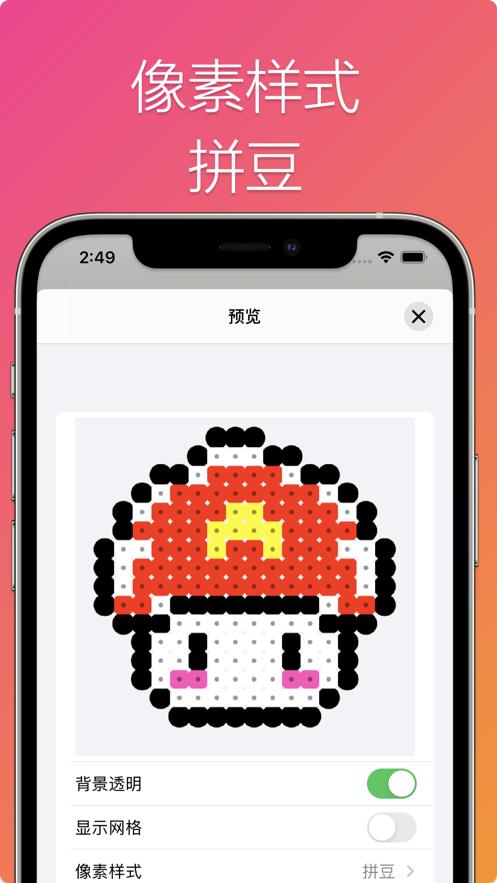 像素画布完全版APP安卓官方版图片1