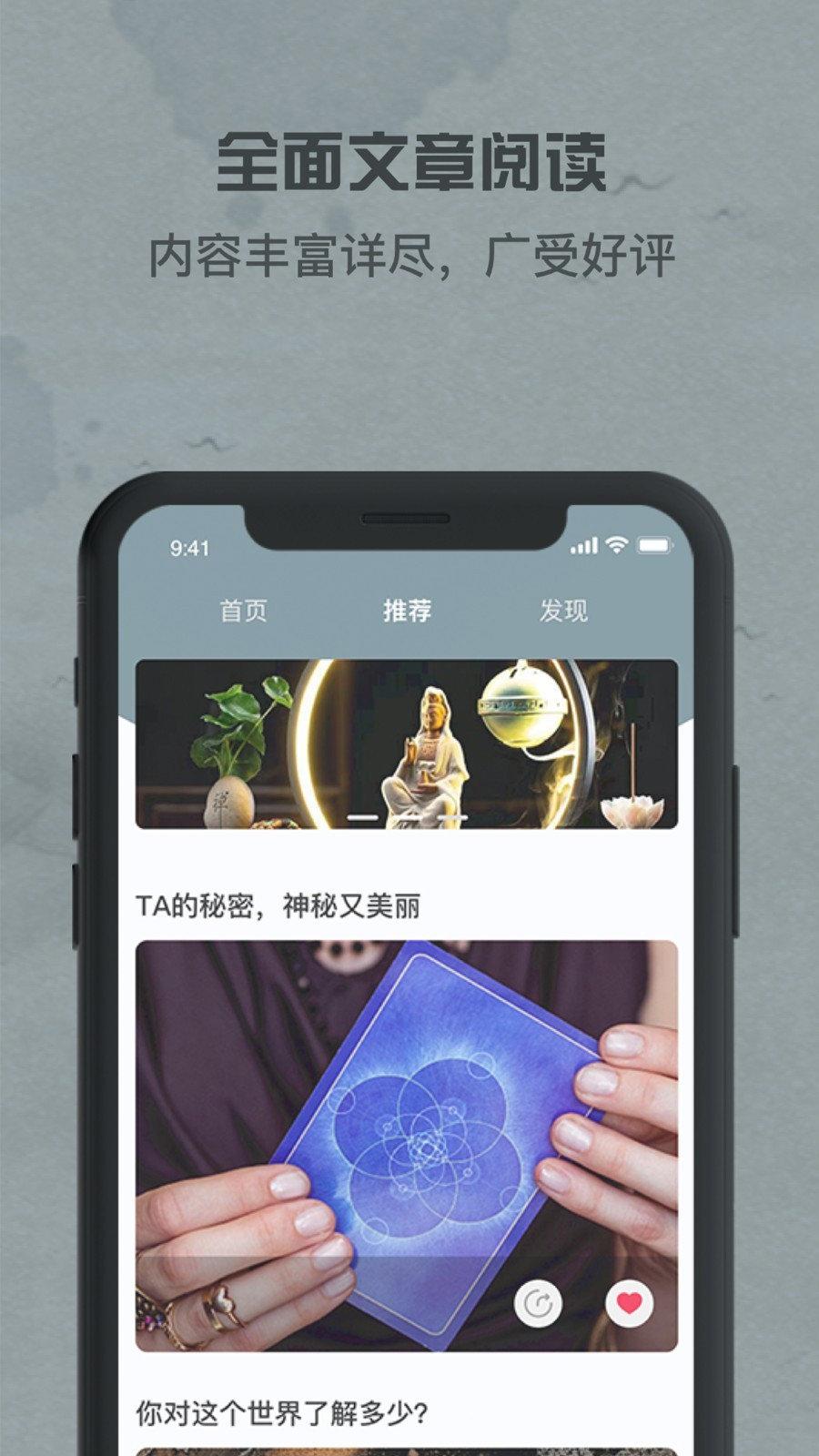 卜大师app官方版图片1