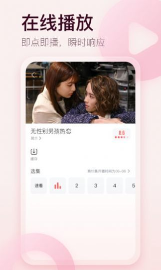 剧圈圈App安卓手机版图片1