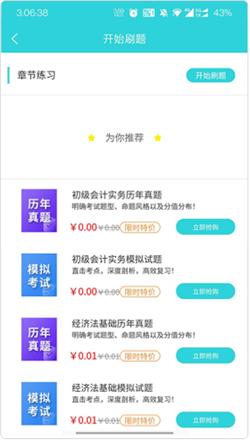种子课堂app安卓版图片1