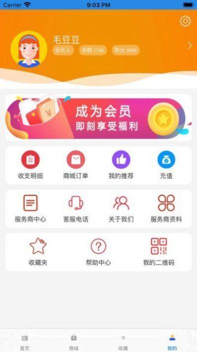 鲸鲨车服App手机客户端图片1