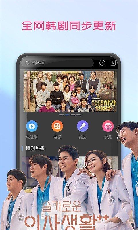 韩剧播放器APP软件官方版图片1