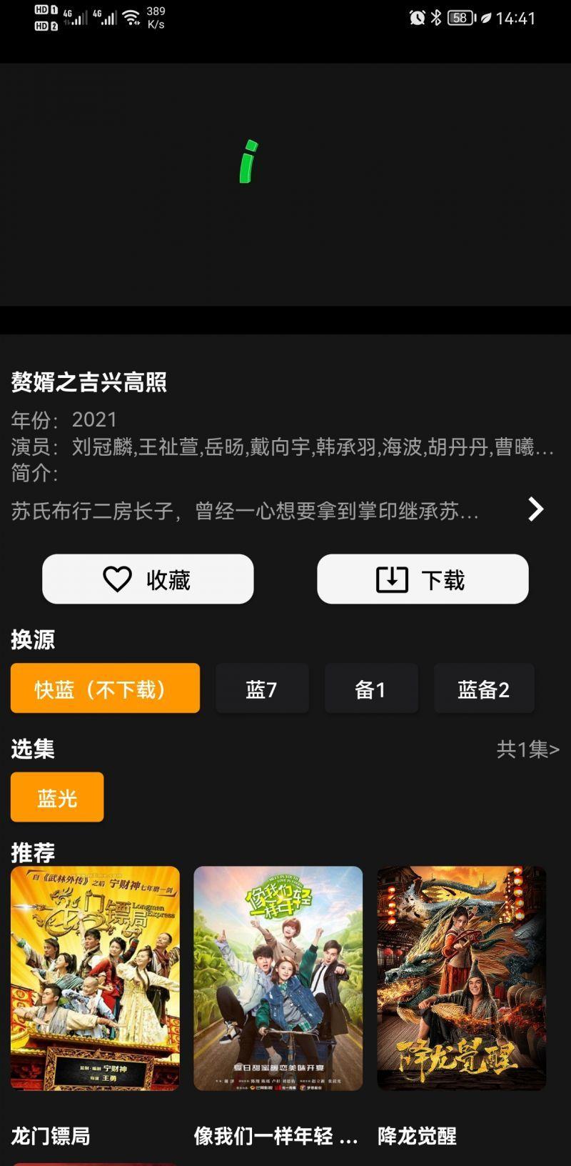 楊桃影視app軟件截圖