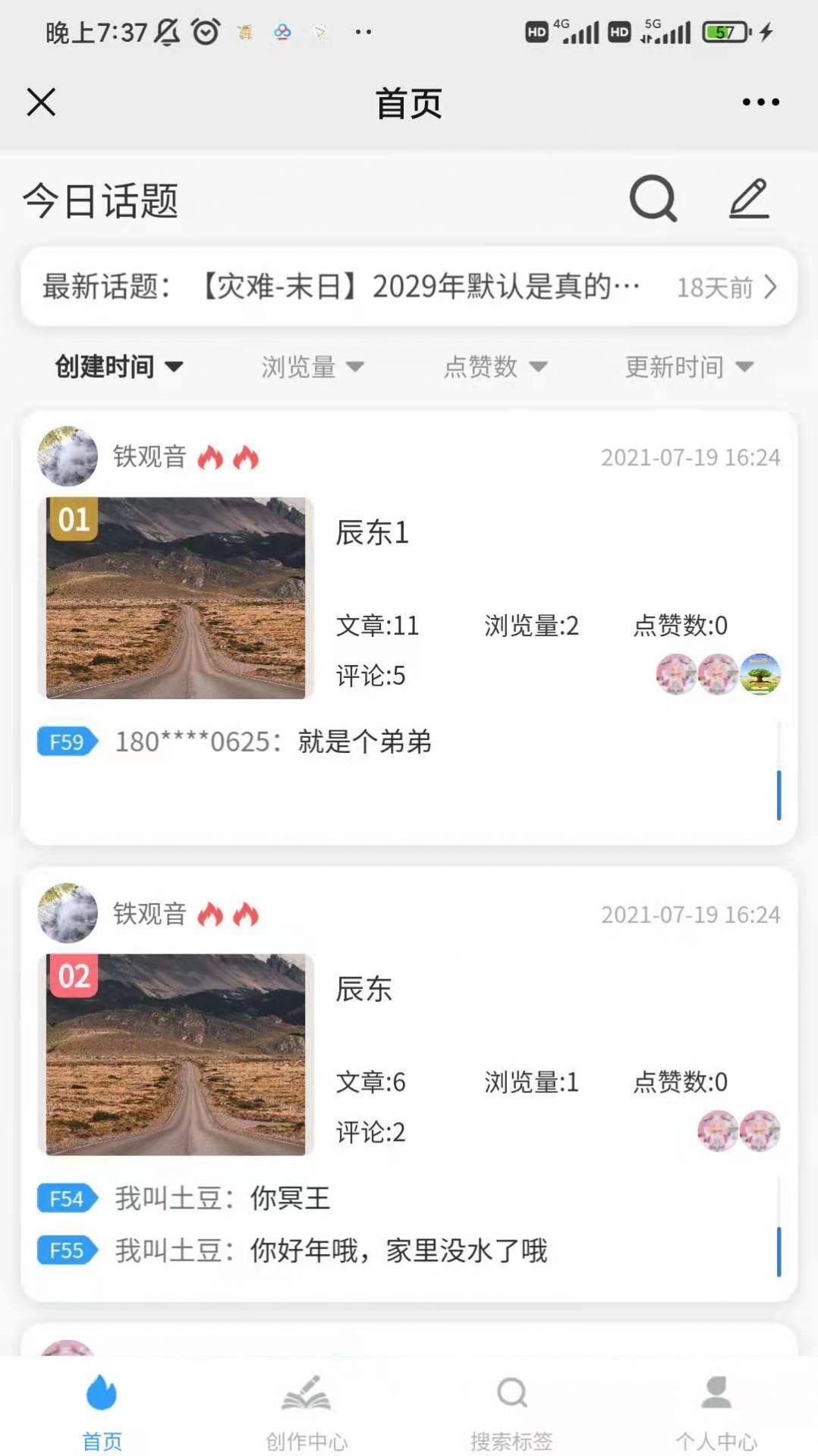 狐想文學App安卓版圖片1