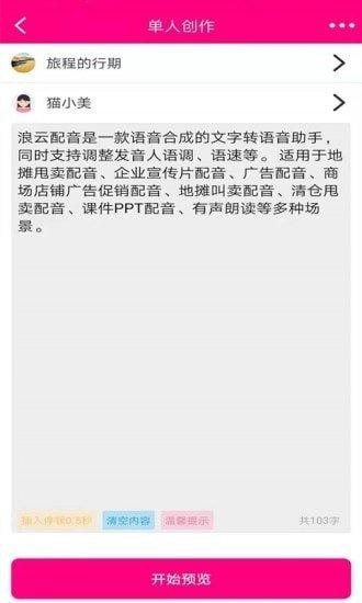 浪云配音app軟件截圖