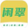 闲翠app