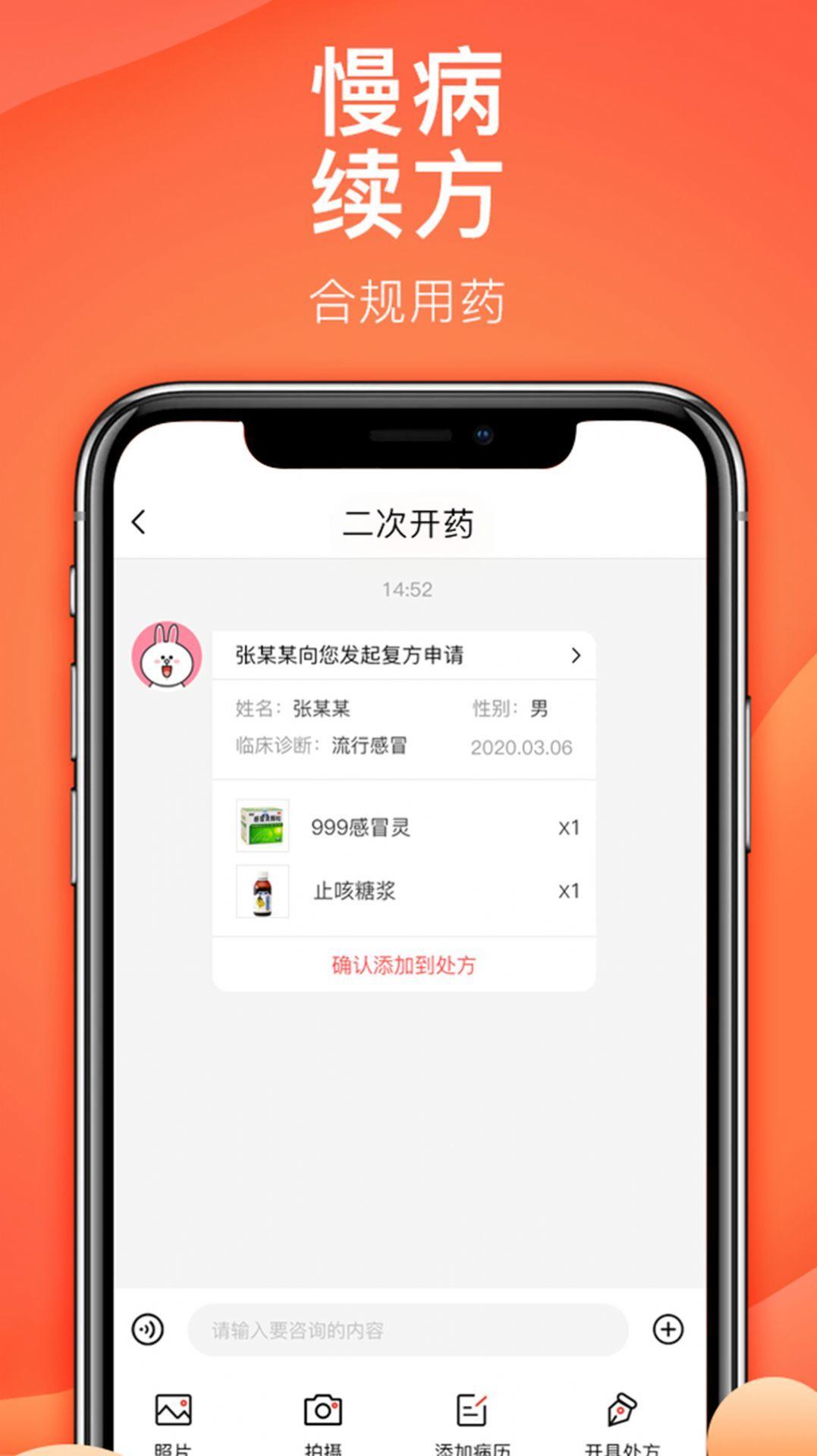 石榴云诊App客户端图片1