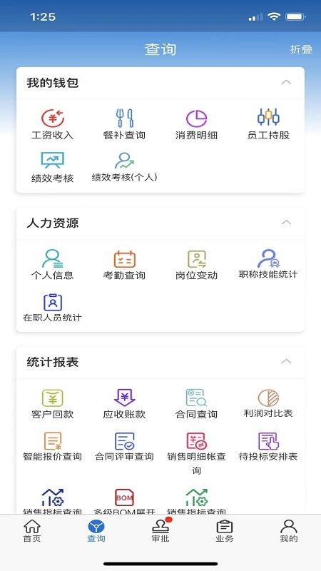 ZMJ移動辦公App軟件截圖
