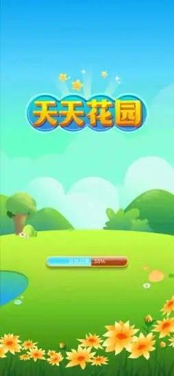 天天花园app领红包官方版图片1