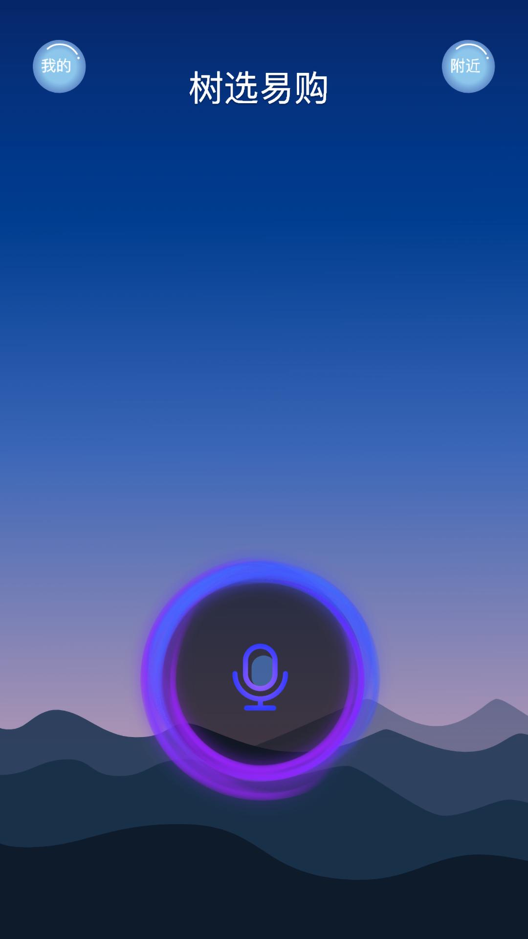 树选易购app安卓版图片1