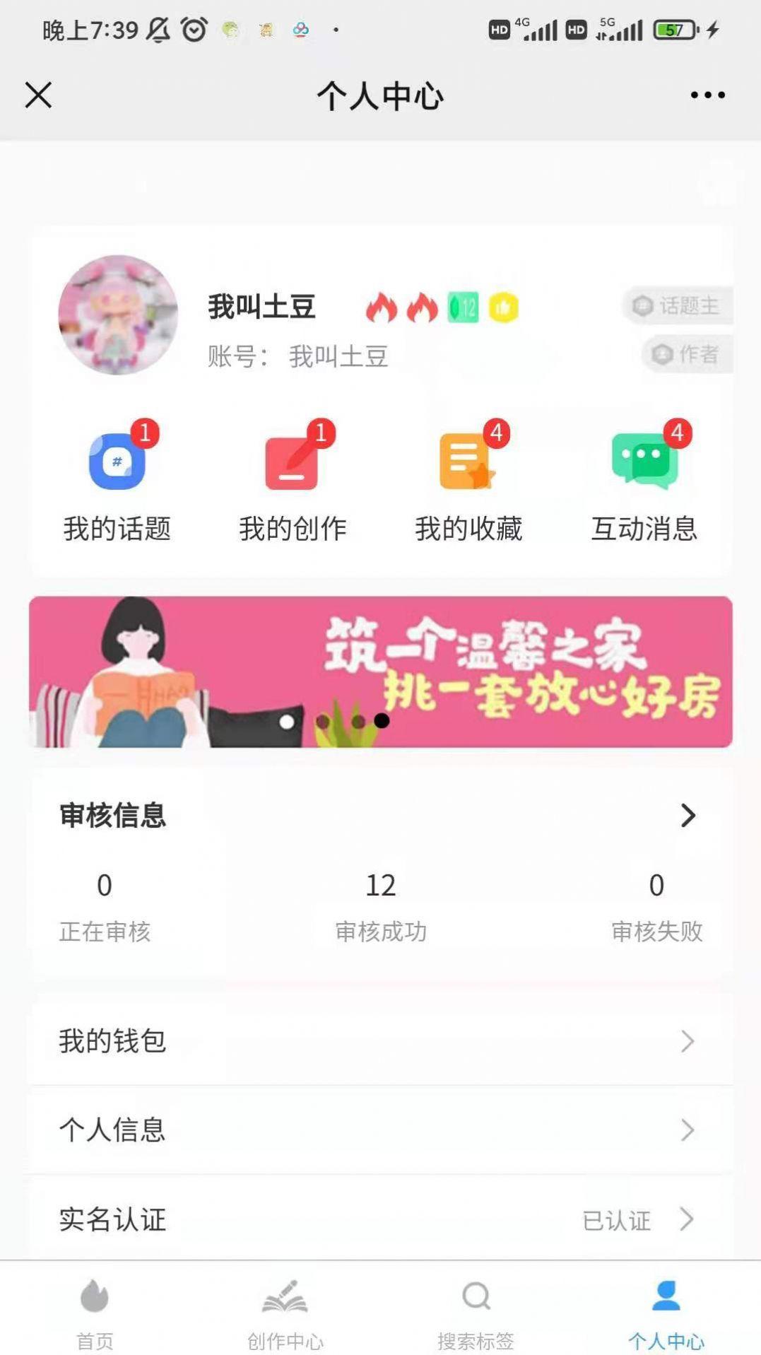 狐想文學App軟件截圖
