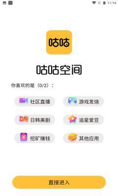 咕咕空间app1.1.1720安卓版官方下载图片1