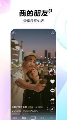 抖音社交卡片App软件截图