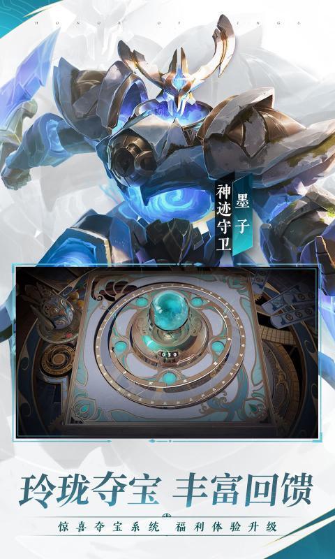 王者荣耀8月24号更新最新版本官方版2021图片1