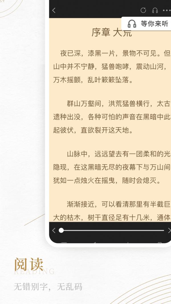 书旗阁app软件截图