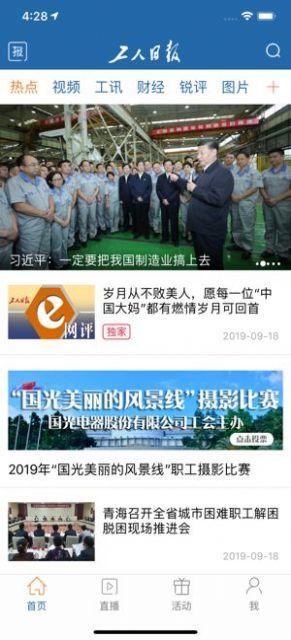 工人日报客户端电子版图片1