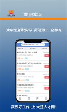 大楚人才网app官方版图片1