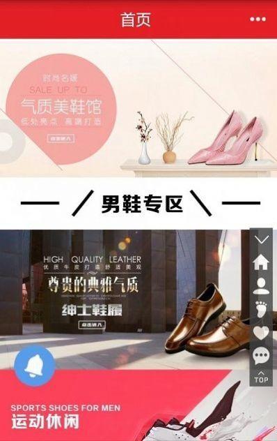 温州国际鞋城批发网软件截图