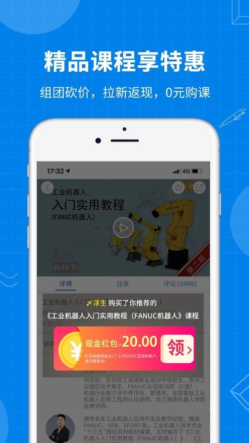 海渡职校app最新版图片1