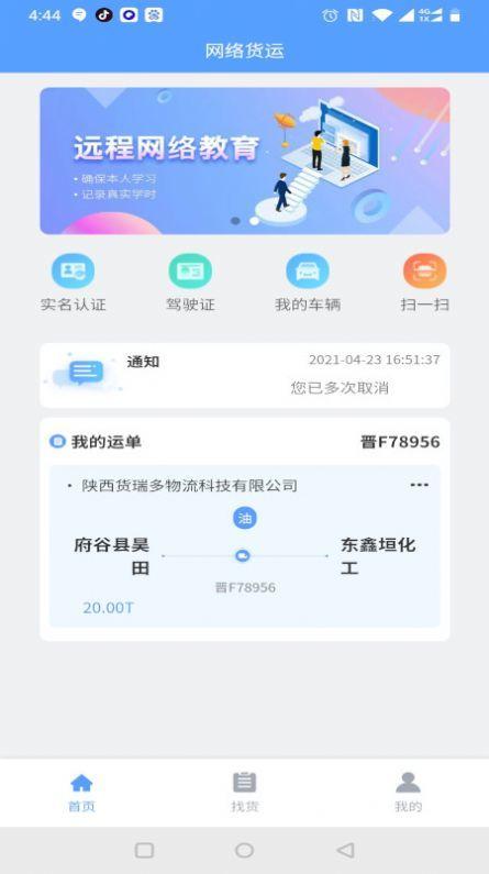 驰龙物流安卓版app下载图片1